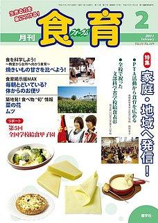 食育フォーラム 2011年2月号