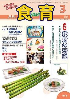 食育フォーラム 2011年3月号