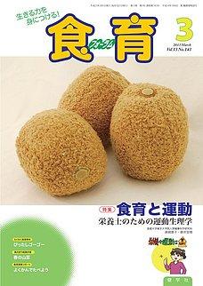 食育フォーラム 2013年3月号