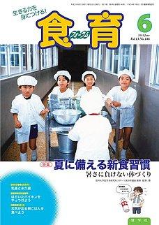 食育フォーラム 2013年6月号