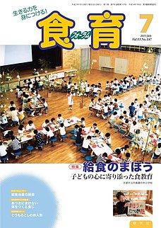 食育フォーラム 2013年7月号