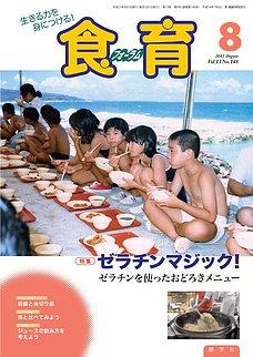 食育フォーラム 2013年8月号