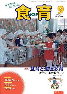 食育フォーラム 2013年9月号