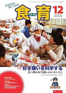 食育フォーラム 2013年12月号