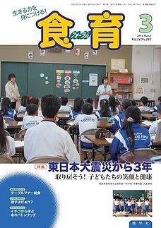 食育フォーラム 2014年3月号