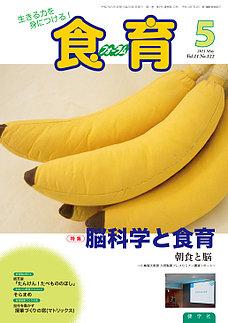 食育フォーラム 2011年5月号