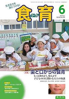 食育フォーラム 2014年6月号