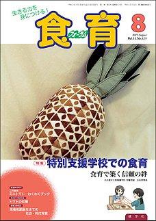 食育フォーラム 2011年08月号
