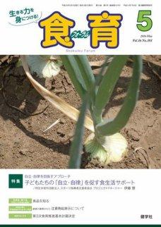 食育フォーラム 2016年5月号