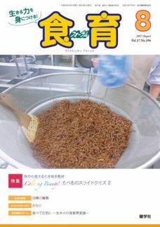 食育フォーラム 2017年8月号