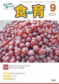 食育フォーラム 2017年9月号