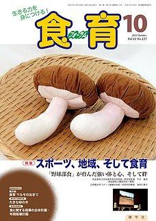 食育フォーラム 2011年10月号