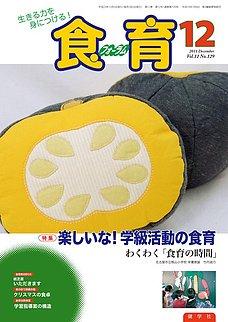 食育フォーラム 2011年12月号