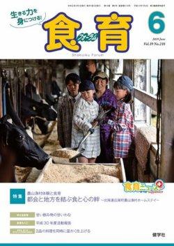 食育フォーラム 2019年6月号