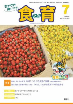 食育フォーラム 2019年7月号