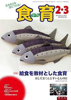 食育フォーラム 2012年2・3月号