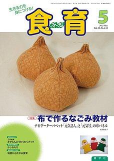 食育フォーラム 2012年5月号