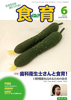 食育フォーラム 2012年6月号