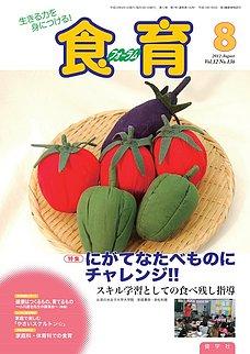食育フォーラム 2012年8月号