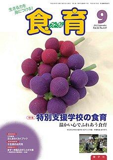 食育フォーラム 2012年9月号