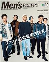 Men's PREPPY 2017年10月号