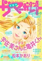ザ マーガレット電子版 Vol.30