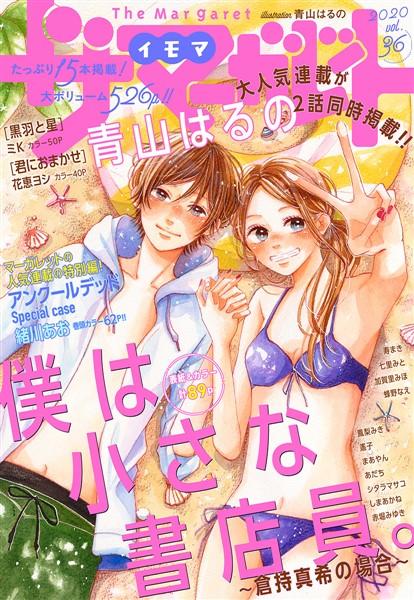 ザ マーガレット電子版 マーガレット 電子版 Vol.36