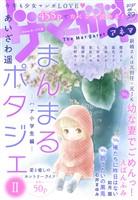 ザ マーガレット電子版 マーガレット 電子版 Vol.39