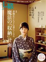 七緒 vol.32