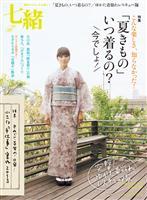 七緒 vol.34