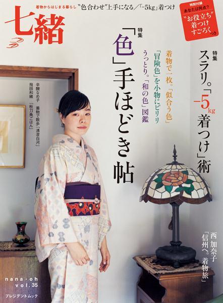 七緒 vol.35