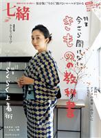 七緒 vol.36