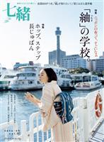 七緒 vol.37