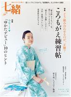 七緒 vol.38