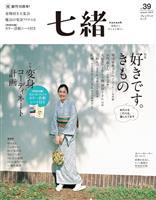 七緒 vol.39