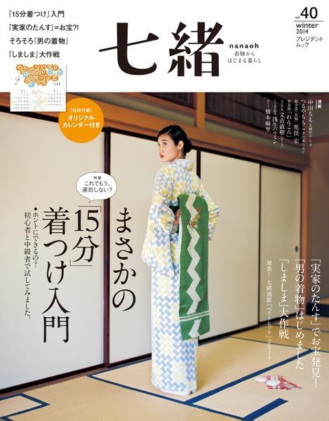 七緒 vol.40