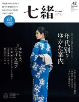 七緒 vol.42