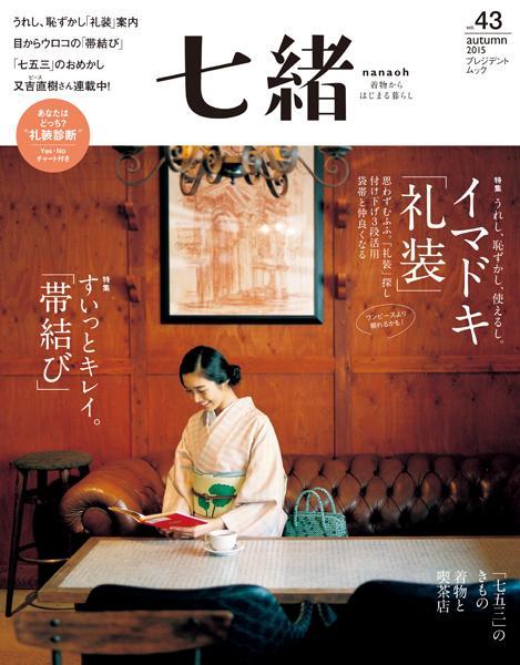 七緒 vol.43