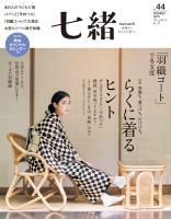 七緒 vol.44