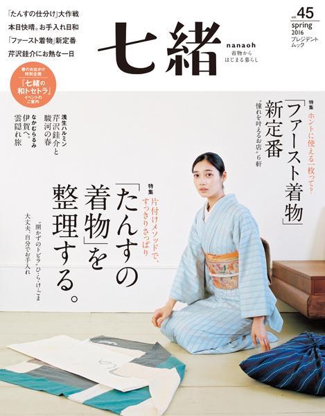 七緒 vol.45