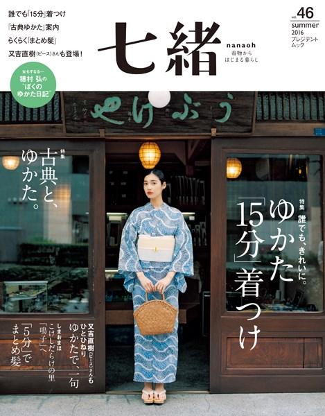 七緒 vol.46
