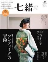 七緒 vol.51
