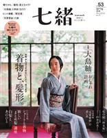 七緒 vol.53