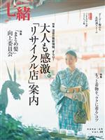 七緒 vol.28