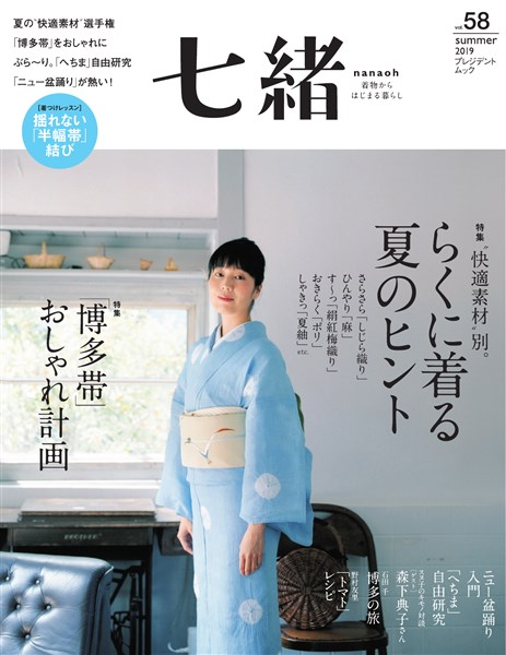 七緒 vol.58