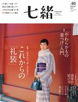七緒 vol.60