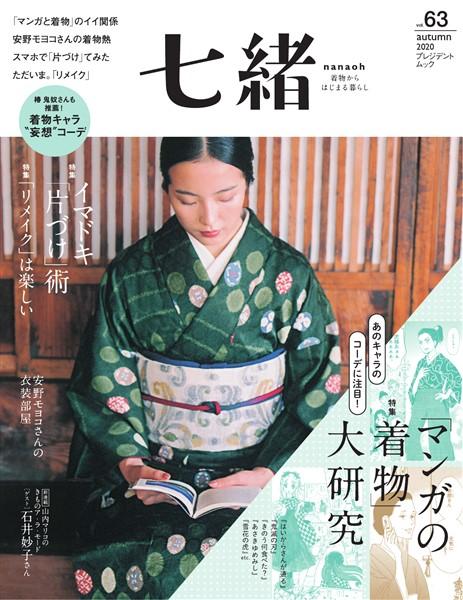 七緒 vol.63