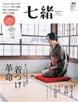 七緒 vol.64