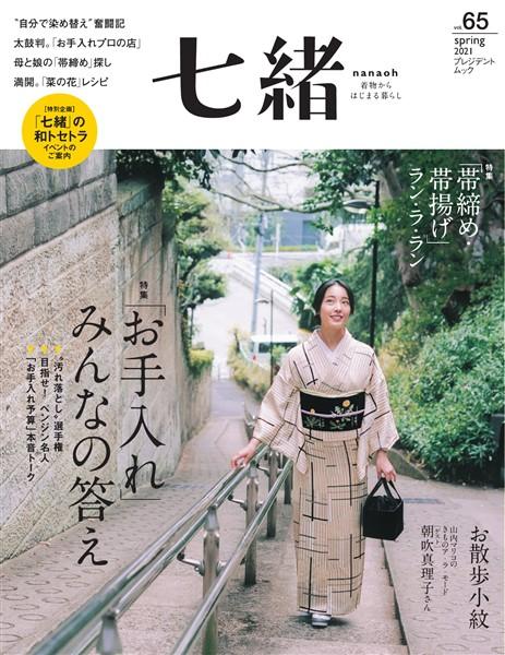 七緒 vol.65