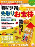 会社四季報 別冊・臨時増刊 2015年秋号で見つけた先取りお宝株